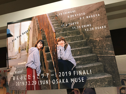 おんぶにだっこツアー FINAL GOODS♡おんぶにだっこツアーB4ポスター