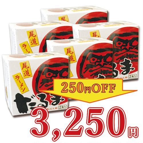 【5箱セット】尾道ラーメンだるま(2食入り)