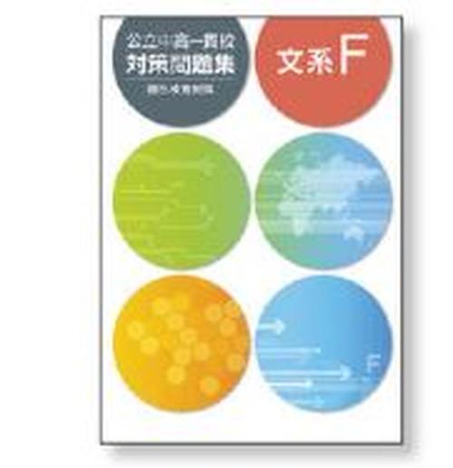 エデュケーショナルネットワーク 公立中高一貫校対策問題集 文系,理解 F,S 2020年度版 各科目(選択ください) 新品完全セット ISBN なし c005-761-000-mk-bn