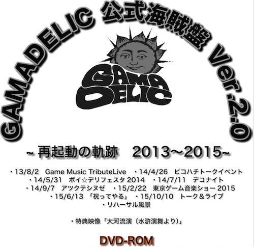 ゲーマデリック公式海賊盤 Ver.2 再起動の軌跡 2013〜2015