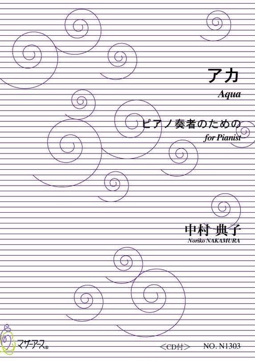 N1303 Aqua(Piano solo/N. NAKAMURA /Full Score)