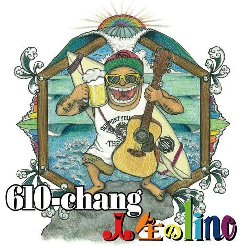 610-chang    人生のline(宅急便版)