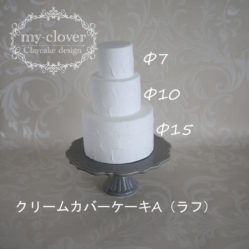 [受注制作]Φ15cm・Φ10cm・Φ7cm 3段クレイカバーケーキ
