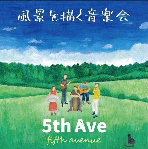 5th Ave 1st CD【風景を描く音楽会】