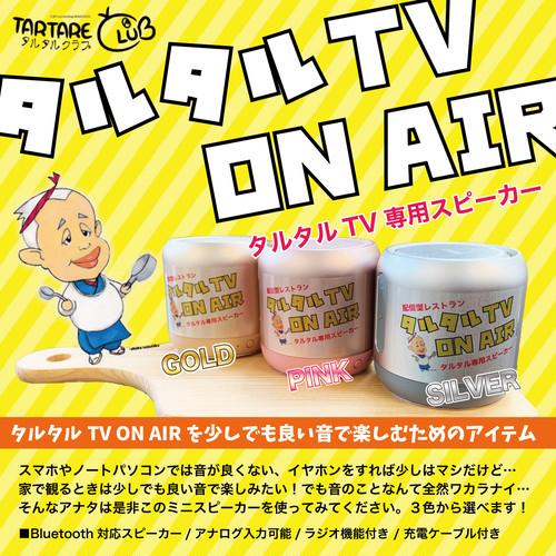 タルタルTV専用スピーカー