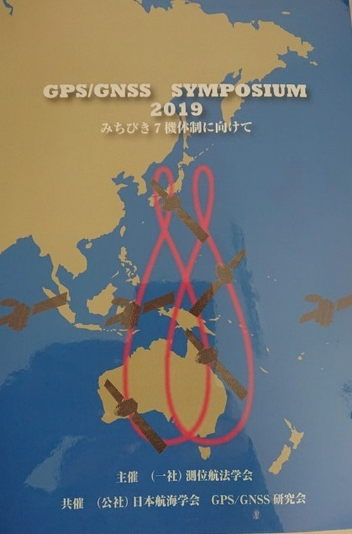 GPS/GNSSシンポジウム 2019 テキスト