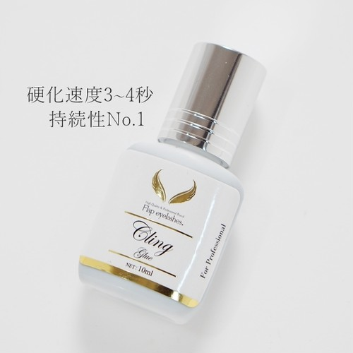 持続性No1.Cling Glue(3~4秒硬化 )