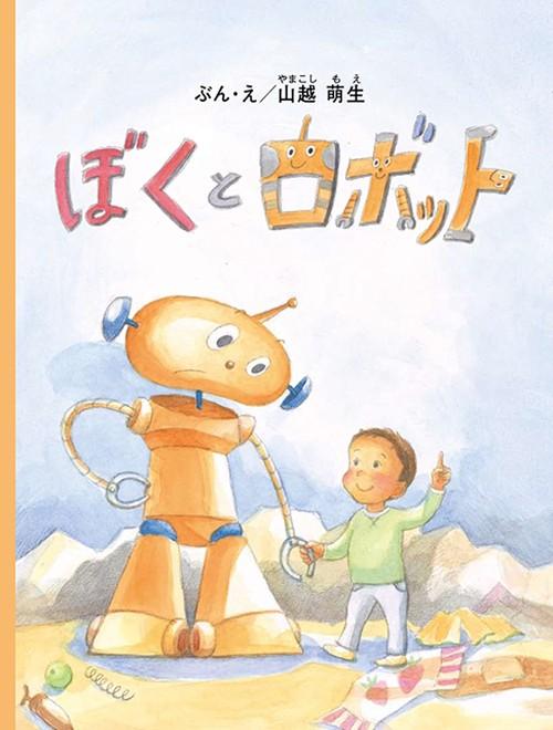 【受注生産】『ぼくとロボット』