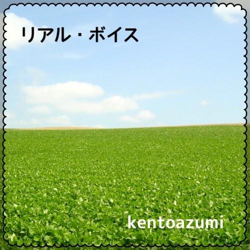 kentoazumi 2nd Single リアル・ボイス(MP3)