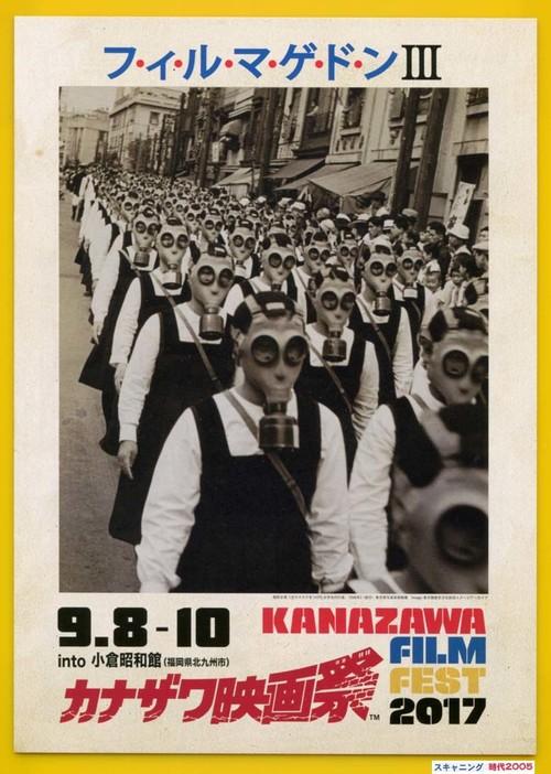 (3)カナザワ映画祭2017