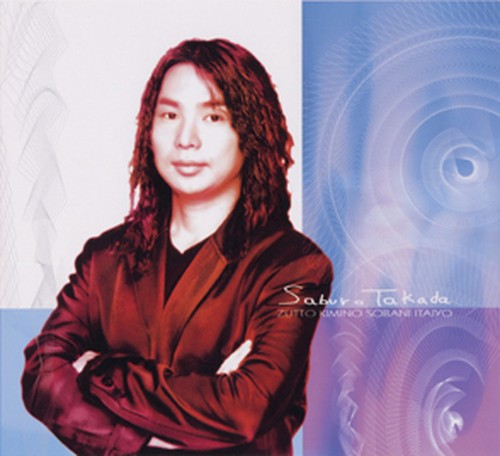 ずっと君のそばにいたいよ/ 高田三郎 マキシ・シングルCD4曲入