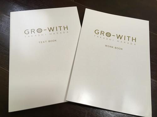 『GRO-WITH』テキストセット(1セットのみ購入の場合)