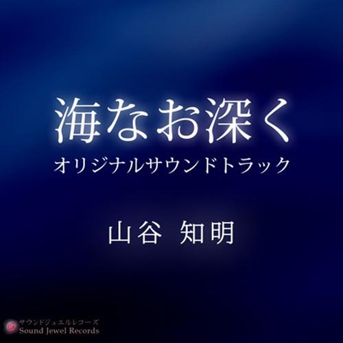 映画『海なお深く』オリジナルサウンドトラック (ダウンロード商品)