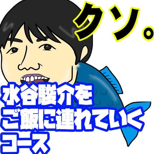 【クソ】水谷駿介をご飯に連れていくコース