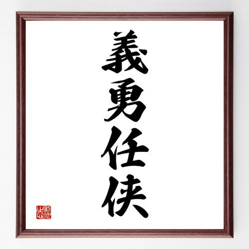 四字熟語書道色紙『義勇任侠』額付き/受注後直筆(千言堂)Z6093
