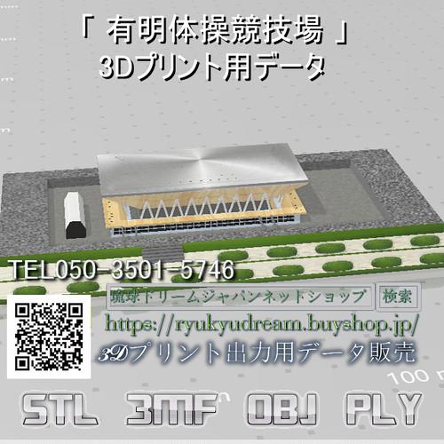 「有明体操競技場 」3Dプリント用データ