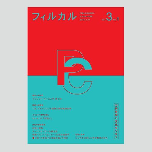フィルカル Vol. 3, No. 1【※3月31日発売です】