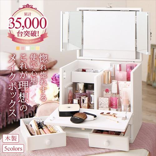 070200003 三面鏡付き カラフル木製メイクボックス