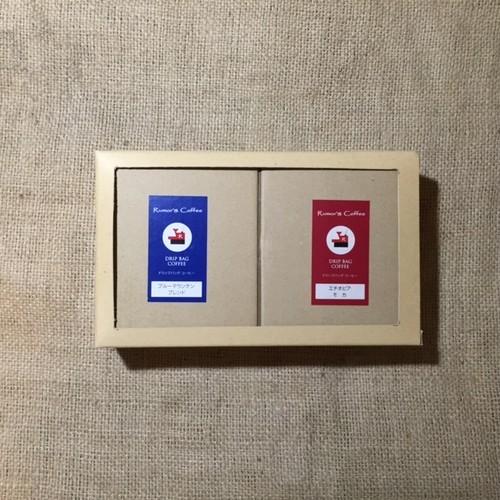 【ギフト】 ドリップバッグ2種 12個セット