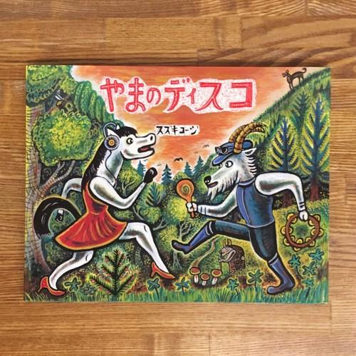 【新品】やまのディスコ (架空社)