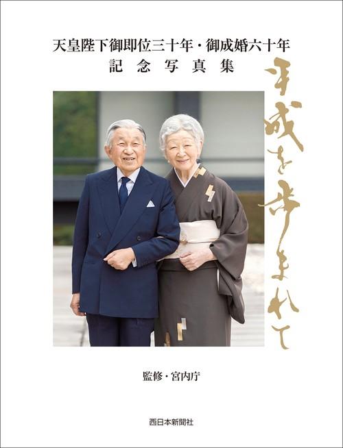 天皇陛下御即位三十年・御成婚六十年 記念写真集 平成を歩まれて 西日本新聞社版