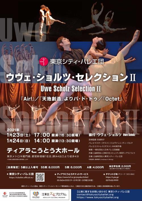 <SS席>1月24日(日)14時開演『ウヴェ・ショルツ・セレクションⅡ』