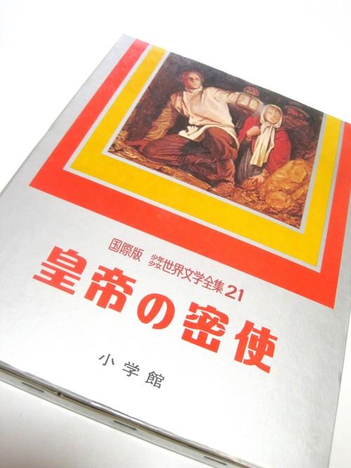皇帝の密使 国際版少年少女世界文学全集21