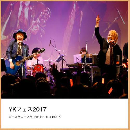 フォトブック【ヨースケコースケ ~YK FES2017~ 】