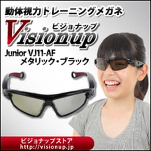 visionup junior(ビジョナップジュニア)『メタリック・ブラック』