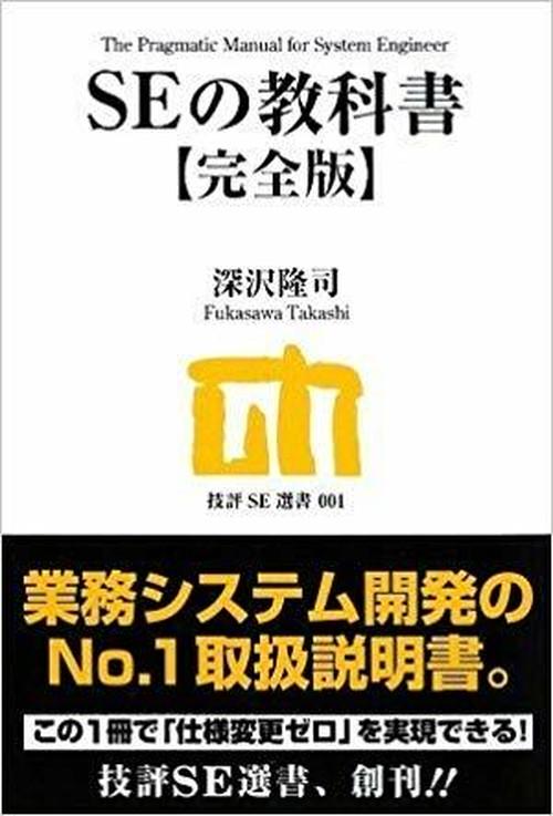 SEの教科書 【完全版】