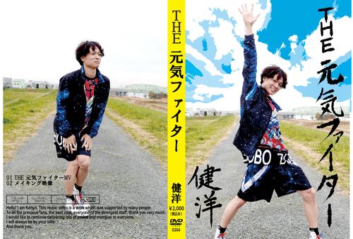 【DVD】THE 元気ファイター/健洋