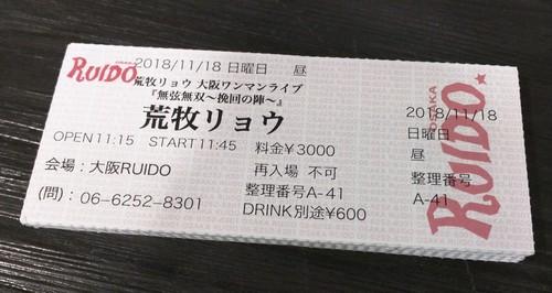 大阪ワンマンライブ「六弦無双~挽回の陣~」チケット