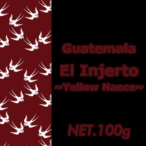 100g グアテマラ・エル インヘルト農園イエローナンス