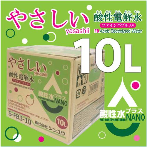 酸性水プラスナノ今日も明日も毎日除菌10L