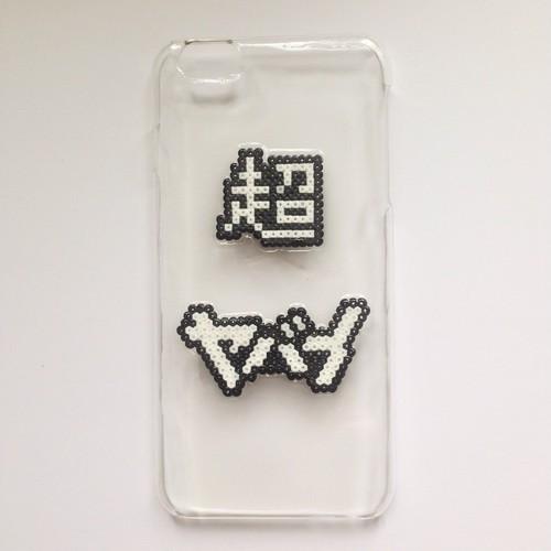 ヤバイスマホカバー iphone6plus