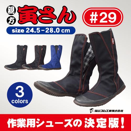 親方寅さん#29 (ブラック / ブラック・レッド / ブルー )  作業靴 福山ゴム