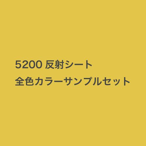 5200反射シート 全色カラーサンプルセット