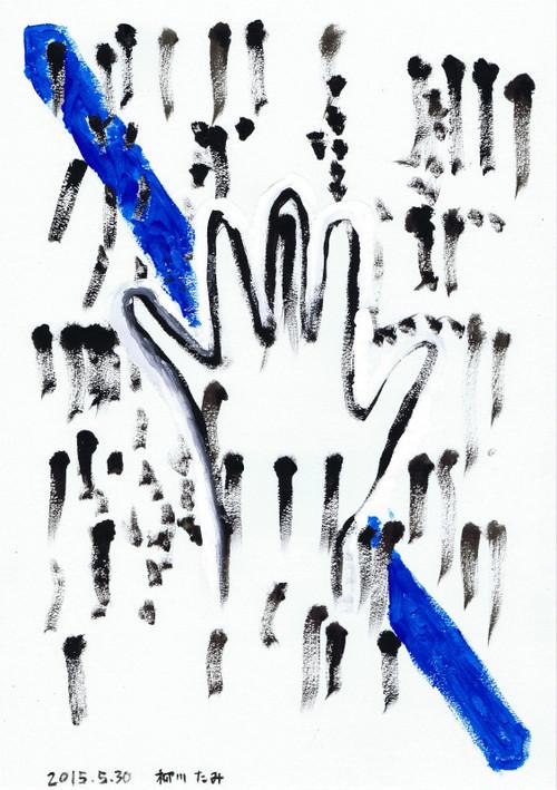 柳川たみ『出現 ♯2』150530#2