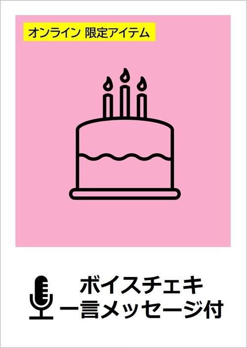 【生誕チェキ】ボイスチェキ一言メッセージ付【若菜さき】