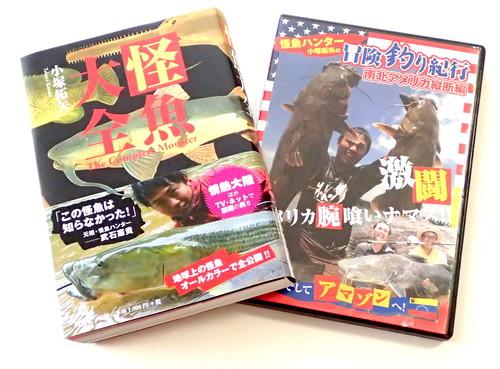 『怪魚大全』発売記念DVDセット