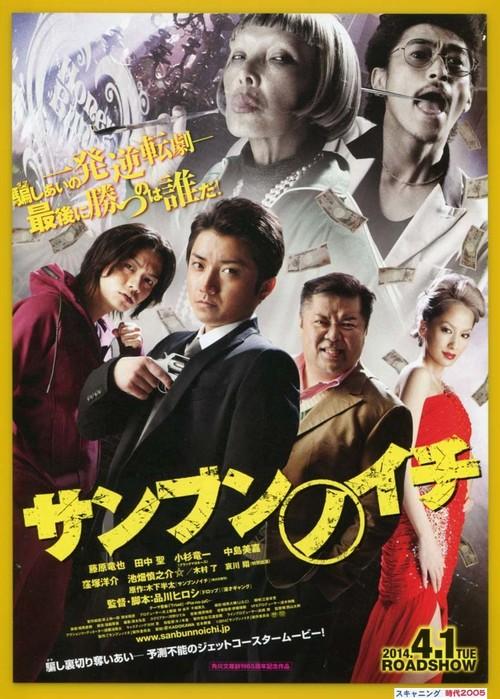 サンブン ノ イチ(1)