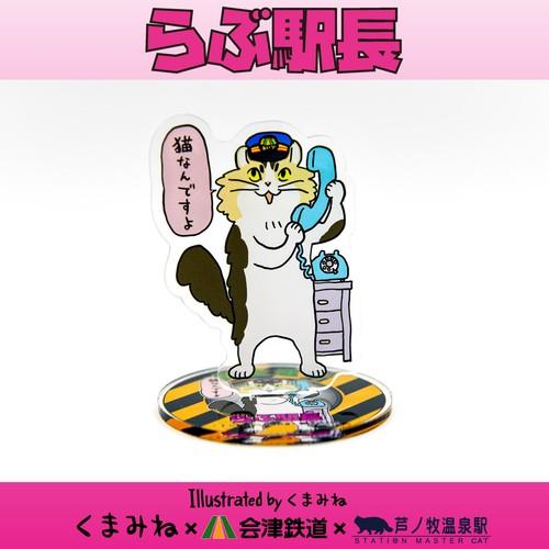 らぶ駅長【電話猫】アクリルスタンド