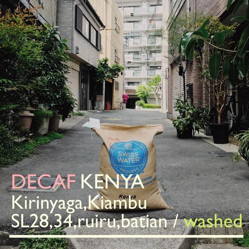[DECAF]  KENYA -中浅煎- 200g