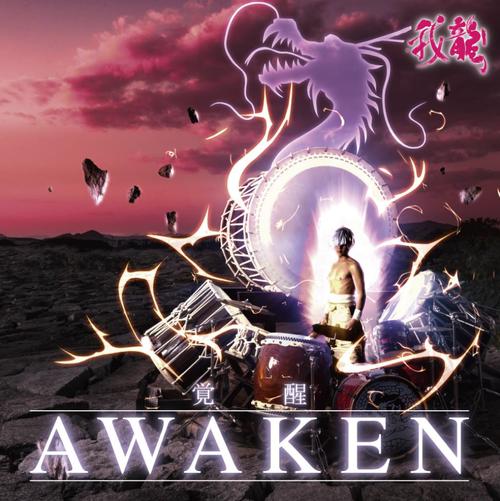 我龍3rdアルバムAWAKEN-覚醒-