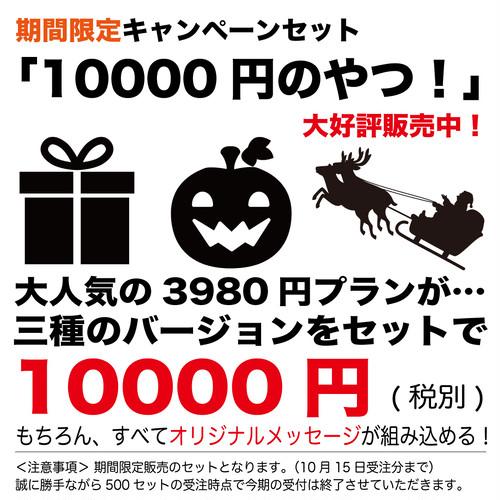 10000円のやつ!