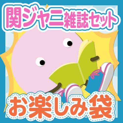 関ジャニ 雑誌10冊セットお楽しみ袋