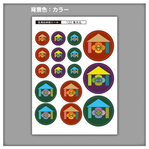 家紋ステッカー 庵木瓜 | 5枚セット《送料無料》 子供 初節句 カラフル&かわいい家紋ステッカー
