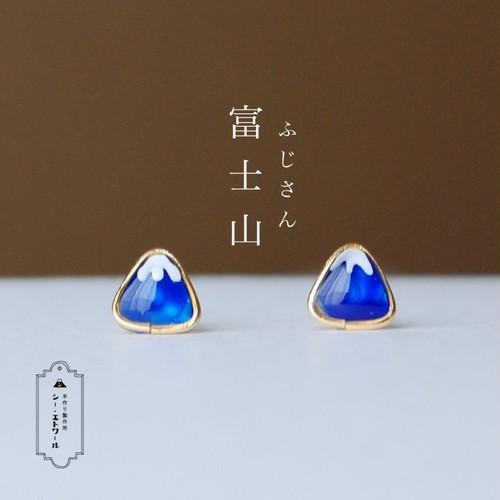 富士山のピアス  【樹脂ピアス / イヤリング】