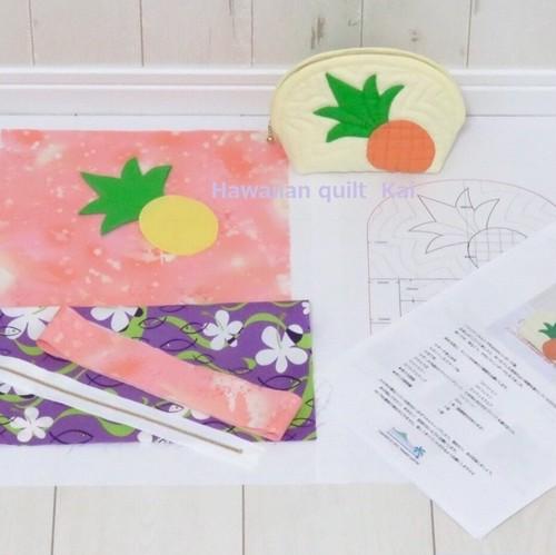 フォッシルファーンの布で作るパイナップルのポーチ ハワイアンキルト Kaiオリジナルキット 初級者さんから(*^▽^*)