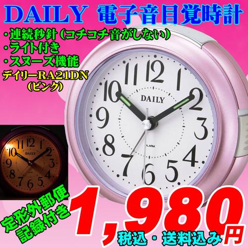 DAILY 小型連続秒針ライト付 デイリーRA21DN ピンクメタリック色